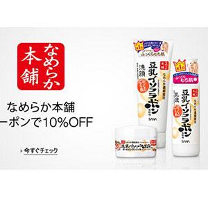 日本亚马逊现有SANA本铺部分商品9折优惠