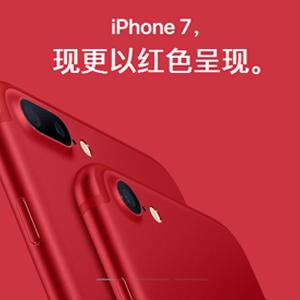 Apple苹果春季新品红苹果7、新iPad、iPhone SE闪亮登场