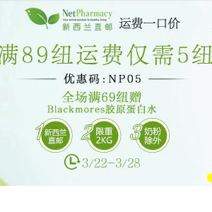 新西兰NetPharmacy中文网3月促销活动 全场满89纽运费5纽