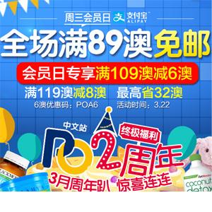 支付宝日!澳洲Pharmacy Online中文网周年庆终极狂欢