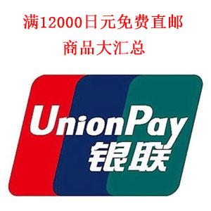 日亚降价商品+银联信用卡下单满额免费直邮商品精选