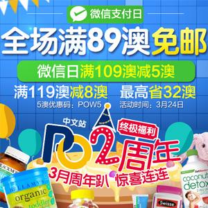 澳洲Pharmacy Online中文网微信日活动 满109澳减5澳