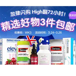 澳洲Pharmacy4Less中文网周末闪购专场