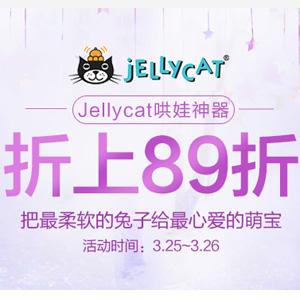澳洲Pharmacy Online中文网品牌日 Jellycat品牌额外8.9折