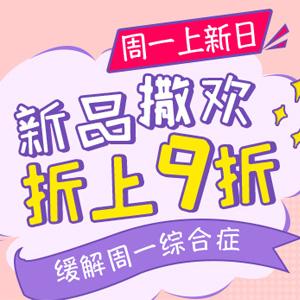 澳洲Pharmacy4Less中文网周一上新日