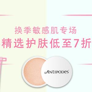 Feelunique中文网有换季敏感肌专场