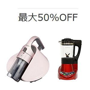 日本亚马逊现有热销家用家电大促活动