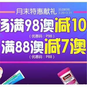 澳洲Pharmacy4Less中文网月末促销活动