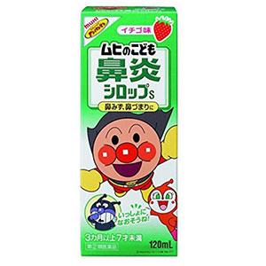 池田模范堂 儿童止咳感冒糖浆水 120ml