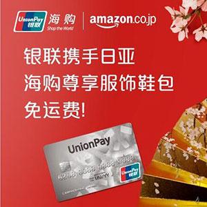 倒计时中!日本亚马逊 联合银联信用卡 服饰箱包下单满额免费直邮活动即将结束