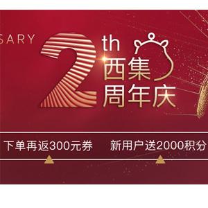 西集网2周年庆活动