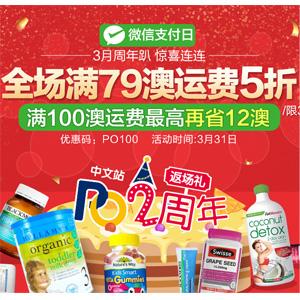澳洲Pharmacy Online中文网微信日 满79澳运费5折