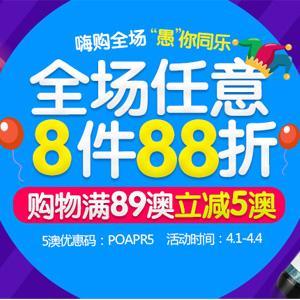 澳洲Pharmacy Online中文网澳淘促销活动