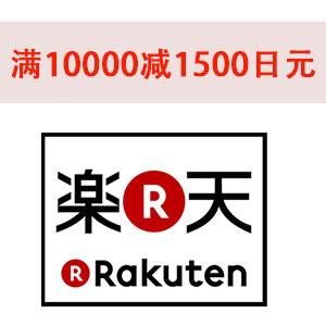 【更新】日本乐天国际满10000日元减1500日元