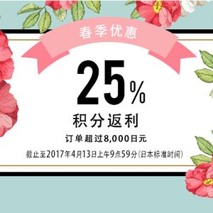 日本Rakuten满8000日元可获25%的乐天积分+立减500日元优惠券