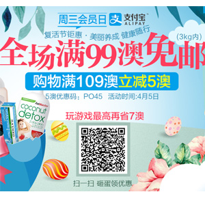 支付宝日!澳洲Pharmacy Online中文网复活节钜惠