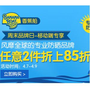 澳洲Pharmacy Online中文网周末品牌日 香蕉船防晒产品两件额外8.8折