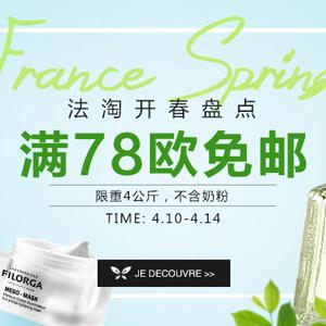法国1001Pharmacies中文网中文官网开春盘点