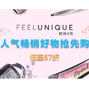 Feelunique中文网4月人气畅销品牌低至67折促销