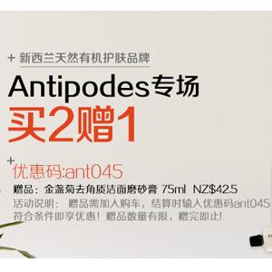新西兰NetPharmacy中文网Antipodes专场 买二赠一