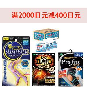日本亚马逊现有100种身体护理商品满2000日元立减400日元