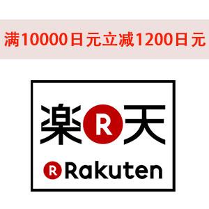 乐天国际现有满10000立减1200日元优惠券