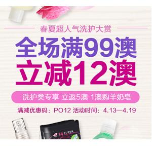 澳洲Pharmacy Online中文网春季洗护促销