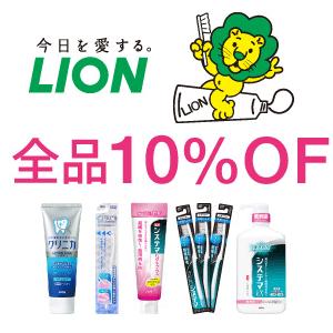 日本亚马逊狮王口腔清洁产品额外9折再来