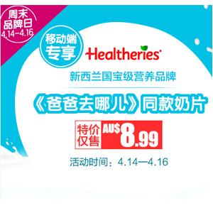 澳洲Pharmacy Online中文网周末品牌日 贺寿利奶片特价8.99澳元