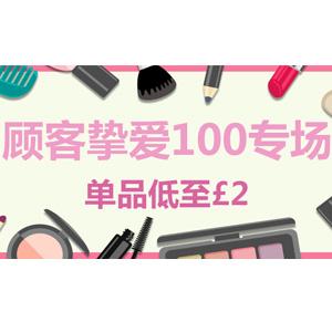 Feelunique中文网有顾客挚爱100专场