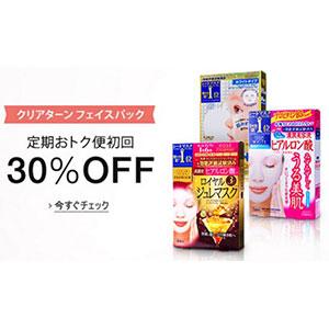 日本亚马逊Kose高丝部分商品最高额外7折优惠再来