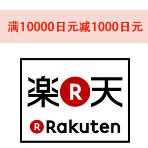 乐天国际现有满10000立减1000日元优惠券