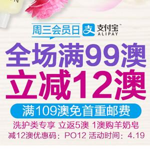 支付宝日!澳洲Pharmacy Online中文网澳淘促销活动