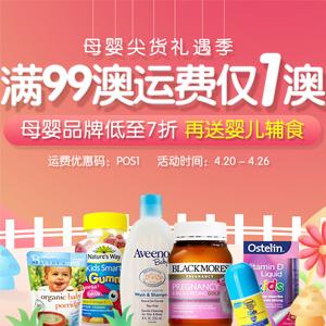 澳洲Pharmacy Online中文网母婴礼遇季