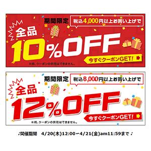 日本乐天爽快家满4000日元9折/满8000日元88折再来