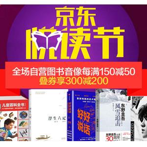 京东悦读节 自营图书专场 每满150减50