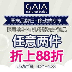 澳洲Pharmacy Online中文网周末Gaia品牌日