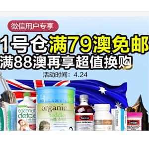 澳洲Pharmacy4Less中文网1号仓微信日活动