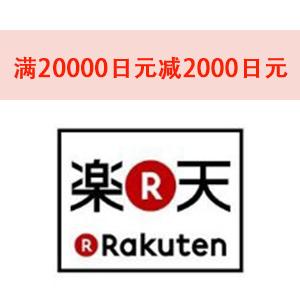 日本乐天国际现有满20000日元减2000日元
