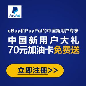 ebay中国新用户免费送面值70元加油卡