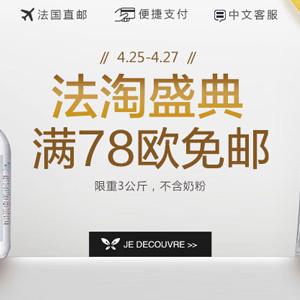 法国1001pharmacies中文网全场满78欧免邮