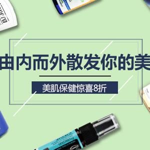 Feelunique中文网有美妆保健从内至外护理8折专场