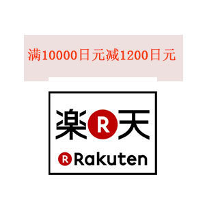 日本乐天国际现有满10000日元减1200日元