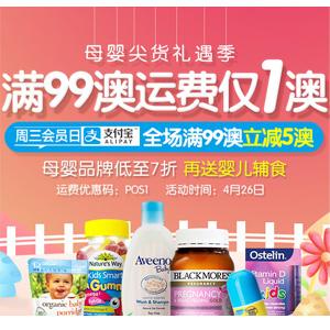 支付宝日!澳洲Pharmacy Online中文网母婴礼遇季