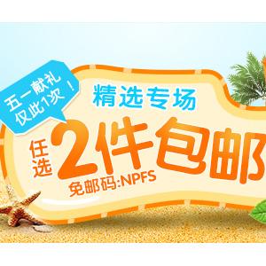 新西兰NetPharmacy中文网五一精选专场