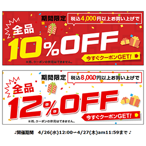 日本乐天爽快家满4000日元9折/满8000日元88折