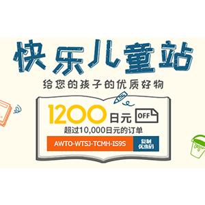 日本乐天国际现有快乐儿童站满10000日元减12000日元