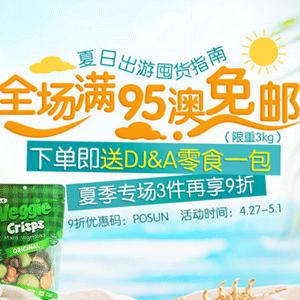 澳洲Pharmacy Online中文网夏日出行专题