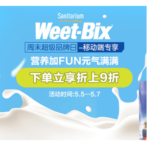 澳洲Pharmacy Online中文网Weet-Bix品牌日移动端专享额外9折