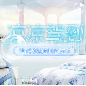 LOVO官网夏季家居专场